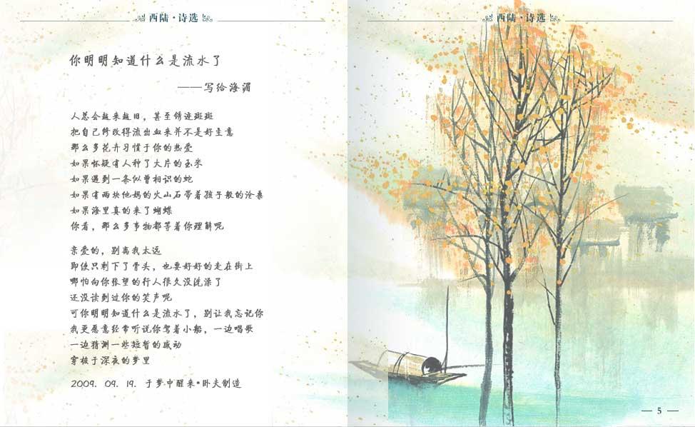 他自上世纪七,八十年代起从事诗歌文学创作,以英文狼(wolf)的中文译音